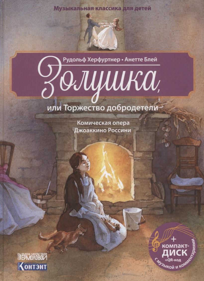 Золушка или Торжество добродетели Комическая опера Джоаккино Россини