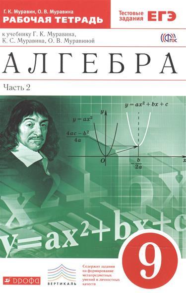 Алгебра. 9 класс. Рабочая тетрадь к учебнику Г.К. Муравина, К.С. Муравина, О.В. Муравиной. В 2-х частях. Часть 2