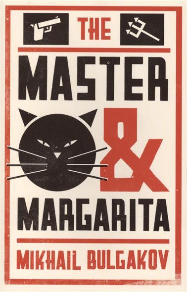 Bulgakov M. Master & Margarita bulgakov m the white guard