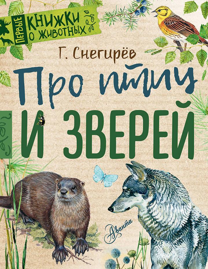 Снегирев Г. Про птиц и зверей чарушин е рассказы про зверей и птиц