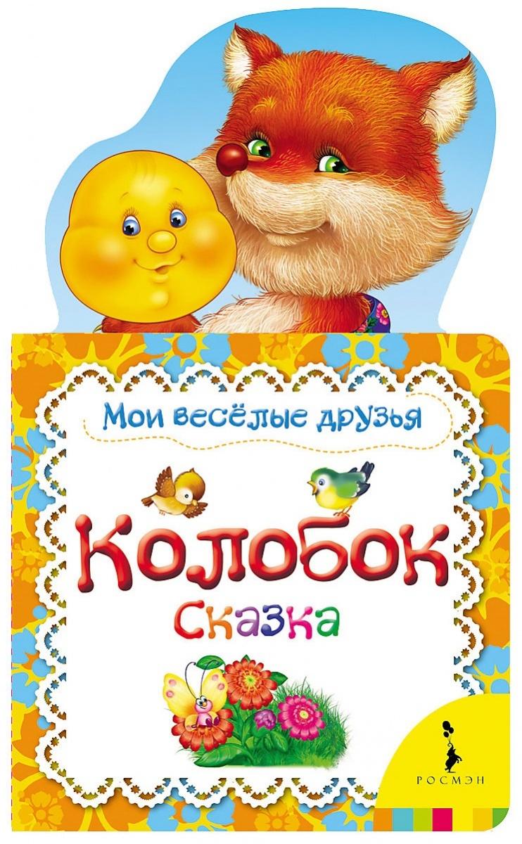 Шахова А. (отв. ред.) Колобок. Сказка
