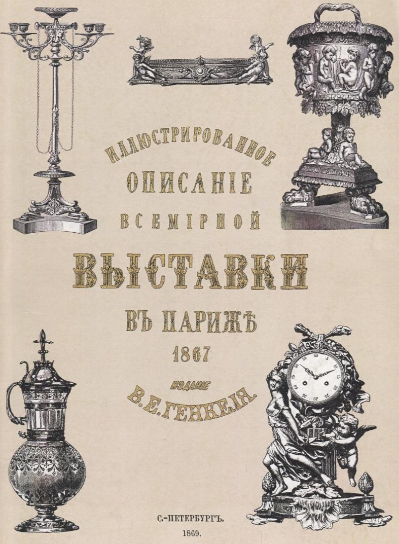 Иллюстрированное описание всемирной промышленной выставки в Париже 1867