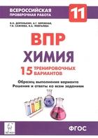 Химия. Подготовка к всероссийским проверочным работам. 15 тренировочных вариантов. 11 класс