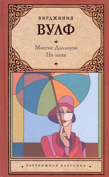 Вулф В. Миссис Дэллоуэй. На маяк вирджиния вулф миссис дэллоуэй на маяк орландо романы