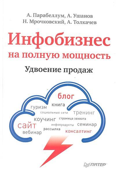 Парабеллум А., Ушанов А., Мрочковский Н. и др. Инфобизнес на полную мощность. Удвоение продаж it8712f a hxs