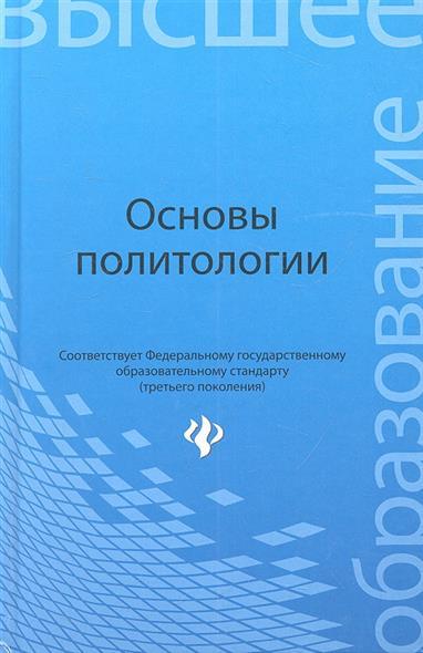 Основы политологии. Учебное пособие