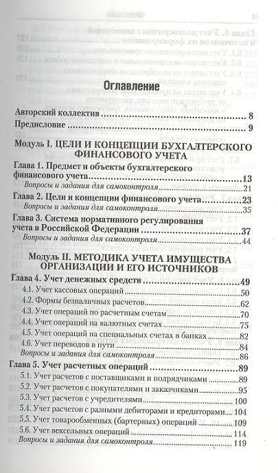 цены Дмитриева И. (ред.) Бухгалтерский финансовый учет. Учебник для бакалавров