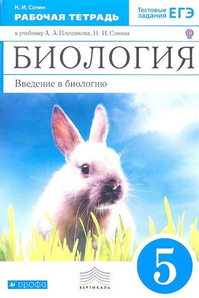 Биология. Введение в биологию. 5 класс. Рабочая тетрадь к учебнику А.А. Плешакова, Н.И. Сонина