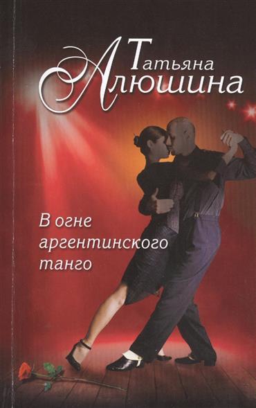 Алюшина Т. В огне аргентинского танго бра nulvi lsf 2111 01 lussole 1179119