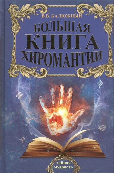 Большая книга хиромантии