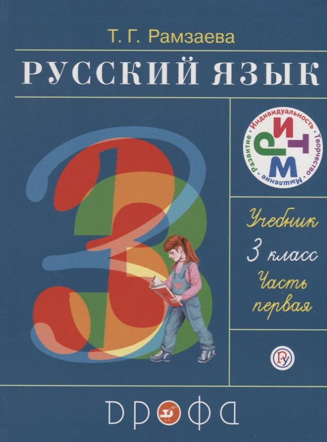 все цены на Рамзаева Т. Русский язык. 3 класс. Часть 1. Учебник онлайн