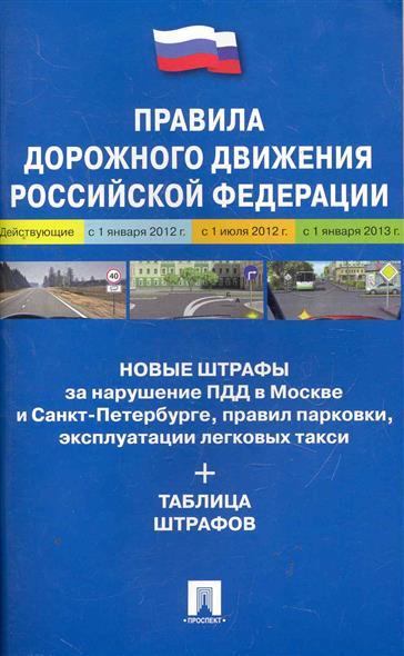 ПДД РФ + Таблица штрафов