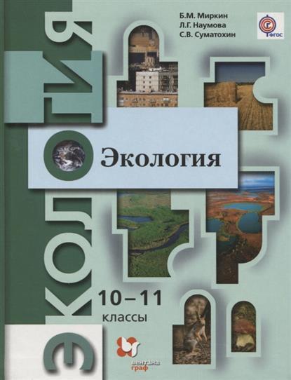Экология. 10-11класс. Базовый уровень. Учебник для учащихся общеобразовательных организаций