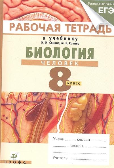 Биология. Человек. 8 класс. Рабочая тетрадь к учебнику Н.И. Сонина, М.Р. Сапина