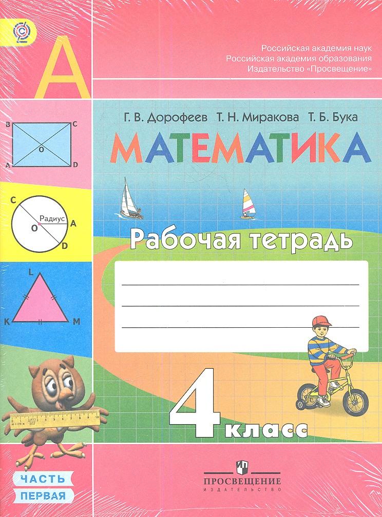 Дорофеев Г., Миракова Т., Бука Т. Математика. 4 класс. Рабочие тетради. В 2-х частях (комплект из 2-х книг в упаковке)