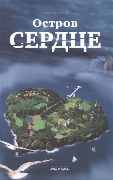 Теплый М. Остров Сердце. Повесть ISBN: 9785906096494 максим теплый остров сердце