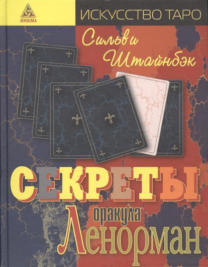 Секреты оракула Ленорман