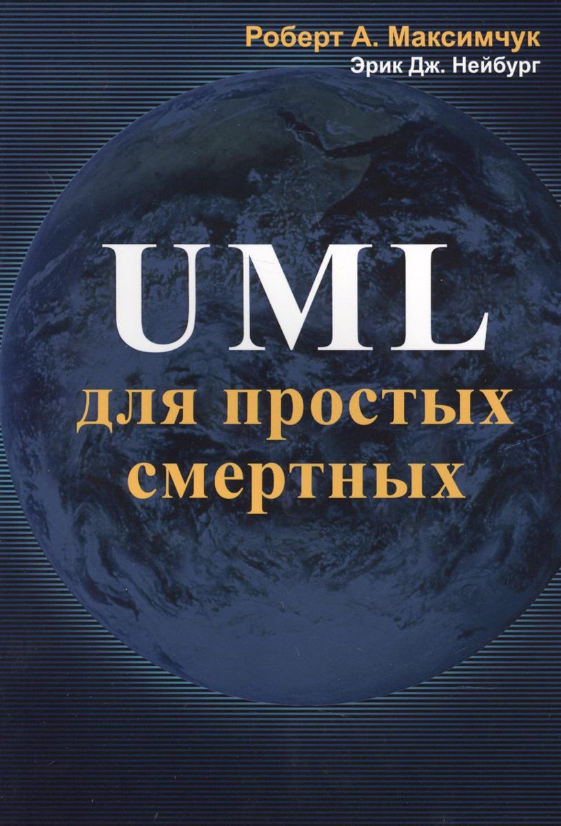UML для простых смертных от Читай-город