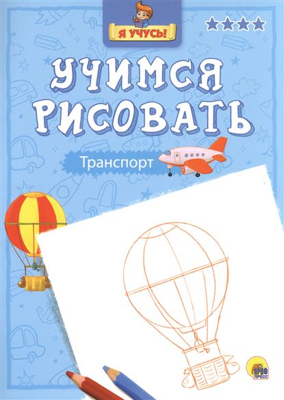 Скворцова А. (ред.) Учимся рисовать. Транспорт ISBN: 9785378257546 nd play книга учимся рисовать транспорт