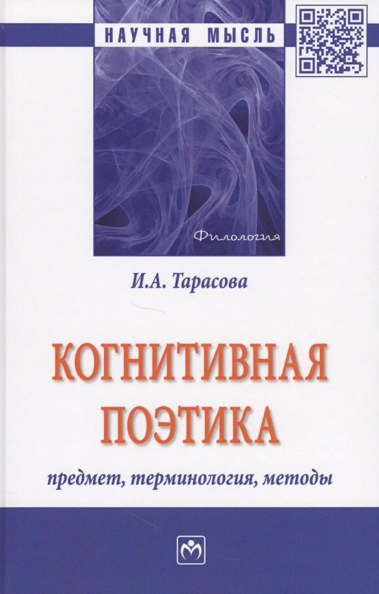 Тарасова И.: Когнитивная поэтика. Предмет, терминология, методы. Монография