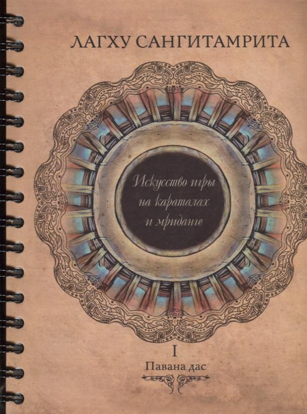 Павана Лагху сангитамрита. Искусство игры на караталах и мриданге. Часть I (+DVD)