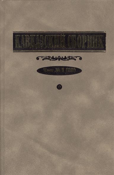 Силаев Н. (ред) Кавказский сборник. Том 1 (33)