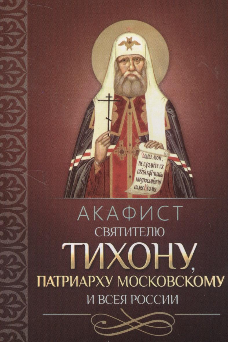 Акафист святителю Тихону, Патриарху Московскому и всея России акафист святителю христову николаю
