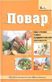 Мельников И. (сост.) Повар Учеб. пос.