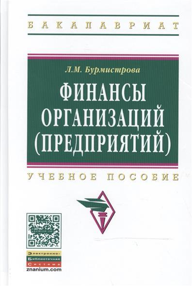 Финансы организаций (предприятий): Учебное пособие