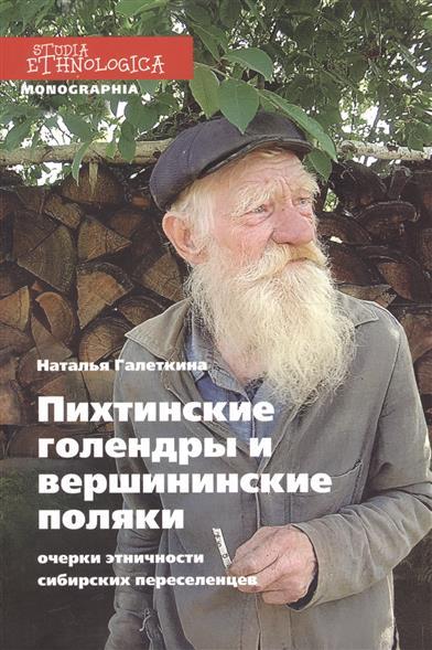 Пихтинские голендры и вершининские поляки: Очерки по этничности сибирских переселенцев