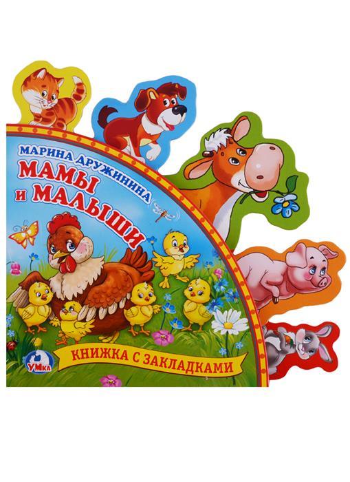 Дружинина М. Мамы и малыши. Книжка с закладками книжки картонки росмэн книжка мамы и малыши