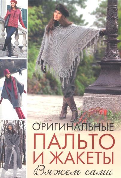 Оригинальные пальто и жакеты Вяжем сами