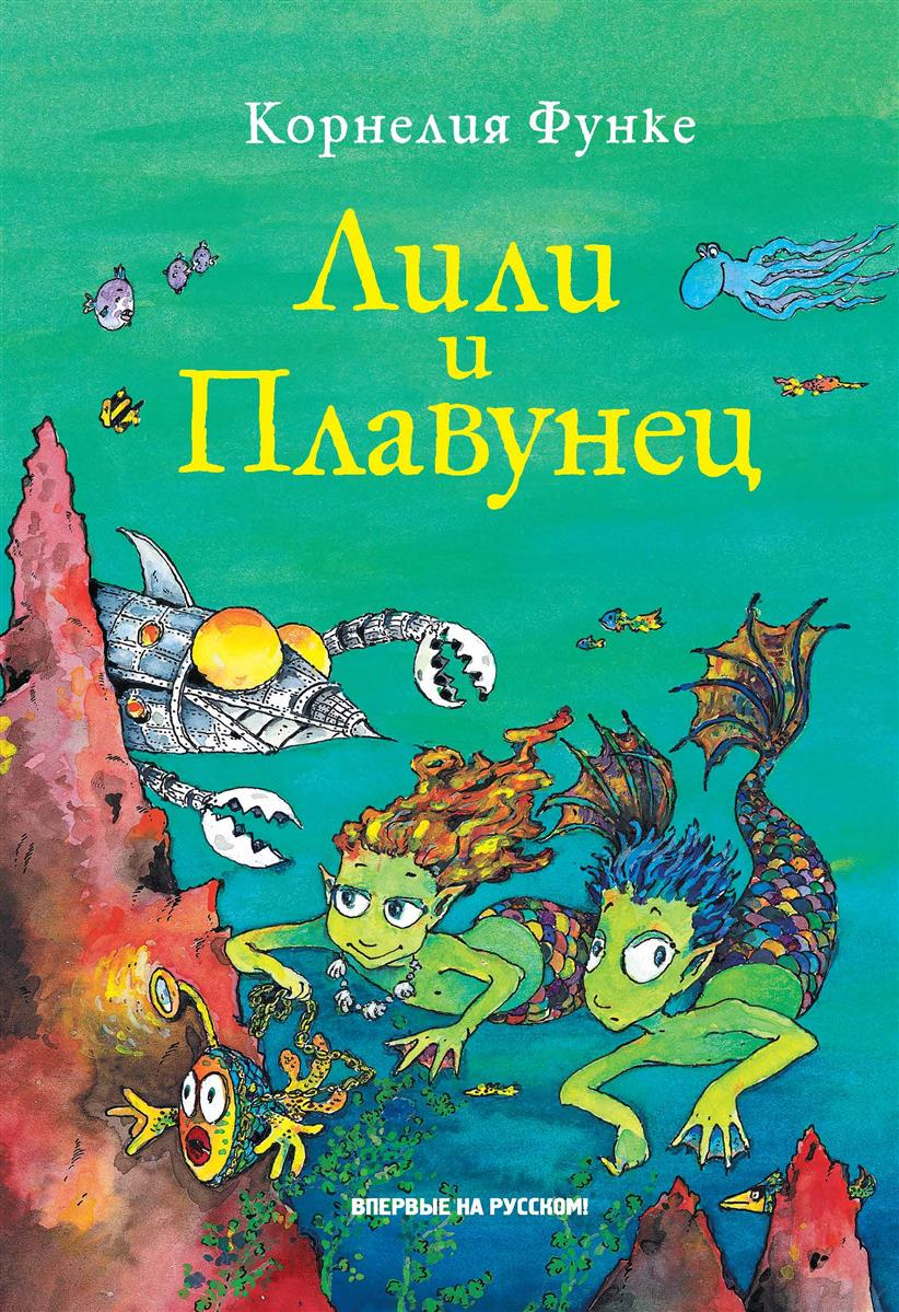 Функе К. Лили и Плавунец функе к бесшабашный книга 2 живые тени