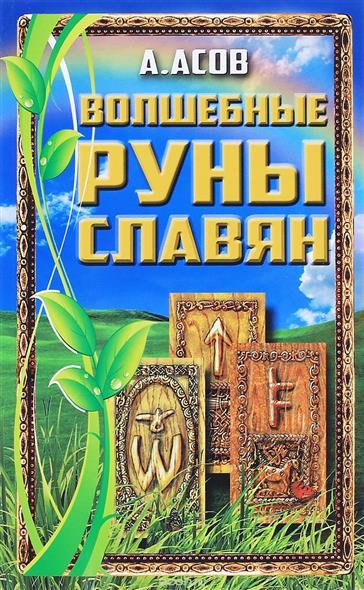 Волшебные руны славян