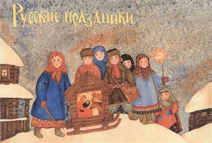 Русские праздники. Комплект открыток. Выпуск 1 метод сителя восстановление позвоночника комплект открыток