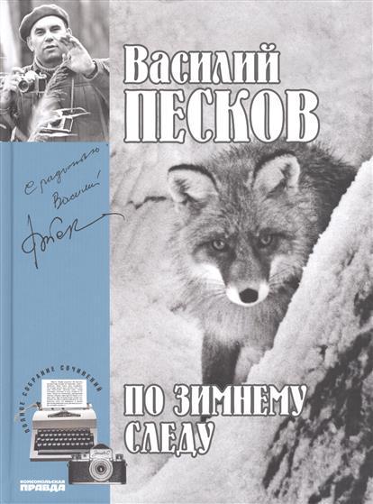 Песков В. Полное собрание сочинений. Том 7. 1969-1970. По зимнему следу