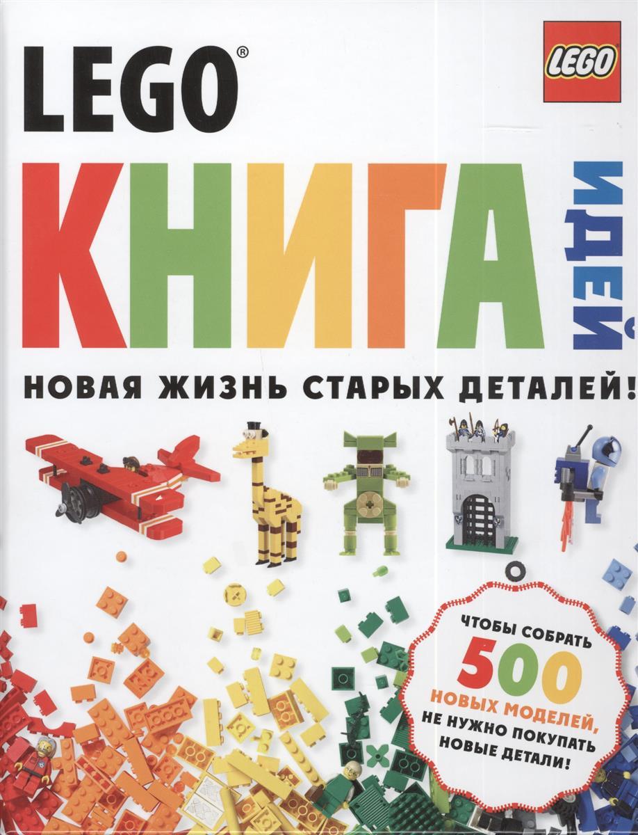 Волченко Ю. (ред.) LEGO. Книга идей. деталей