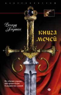 Книга мечей Холодное оружие сквозь тысячелетия