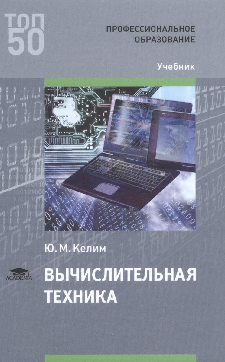 Келим Ю. Вычислительная техника. Учебник