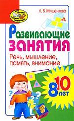 Развивающие занятия для детей 8-10 лет