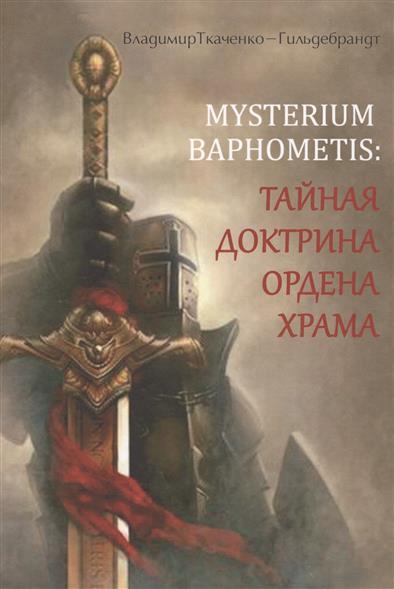Ткаченко-Гильдебрандт В. Mysterium Barhometis: Тайная доктрина ордена храма дверь храма