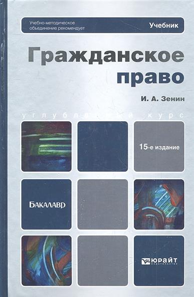 Гражданское право. Учебник для бакалавров. 15-е издание, переработанное и дополненное