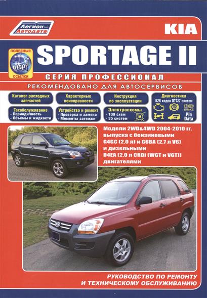 Kia Sportage II. Модели 2WD&4WD 2004-2010 гг. выпуска с бензиновыми G4GC (2,0 л.) и G6BA (2,7 л. V6) и дизельными D4EA (2,0 л. CRDi (WGT и VGT)) двигателями. Руководство по ремонту и техническому обслуживанию (+полезные ссылки) vinguru kia sportage 2010 4