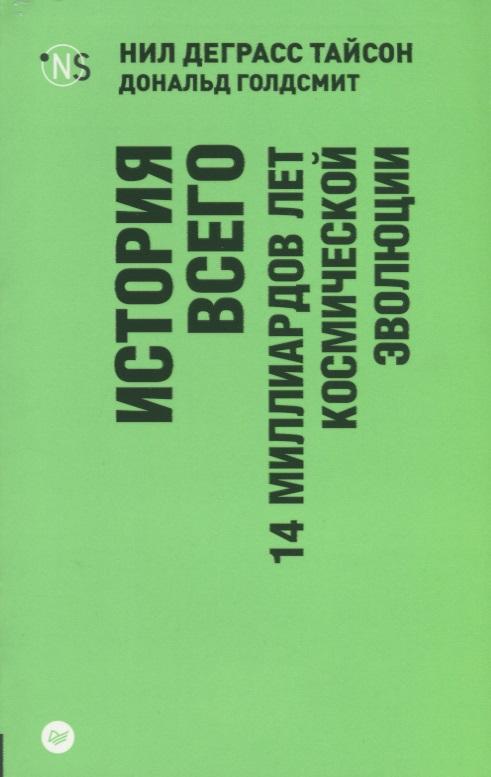 Тайсон Н., Голдсмит Д. История всего. 14 миллиардов лет космической эволюции ISBN: 9785446108190 история всего 14 миллиардов лет космической эволюции