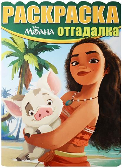 Шульман М. (ред.) Моана. Раскраска-отгадалка моана dvd