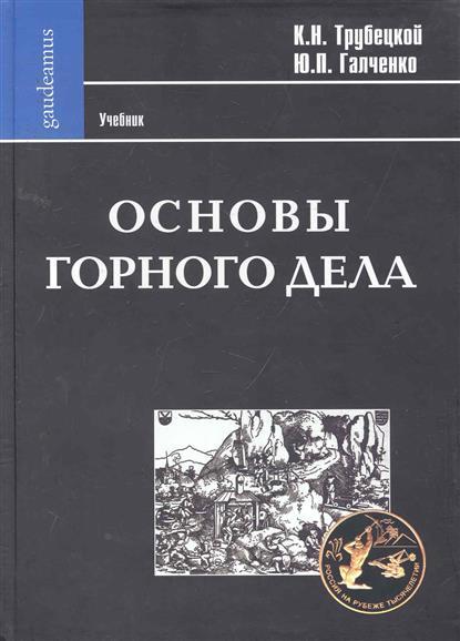 Трубецкой К., Галченко Ю. Основы горного дела