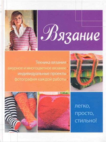 Вязание Легко просто стильно