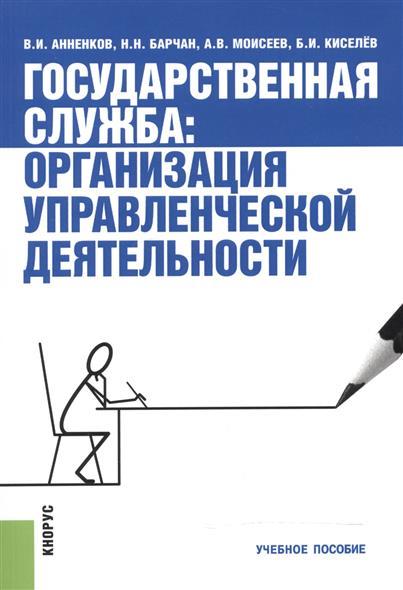Государственная служба. Организация управленческой деятельности. Учебное пособие
