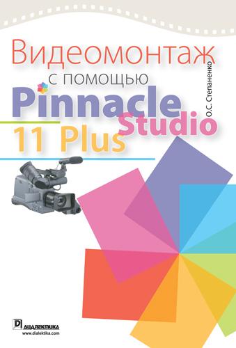 Степаненко О. Видеомонтаж с помощью Pinnacle Studio 11 Plus программное обеспечение corel pinnacle studio 20 plus ml