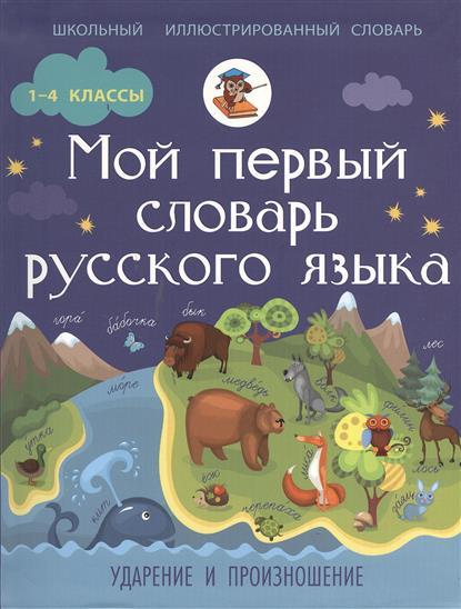 Резниченко И.: Мой первый словарь русского языка. 1-4 классы. Ударение и прозношение